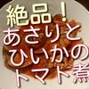 簡単だけど絶対美味しい!魚介(あさりとひいか)のトマト煮の作り方