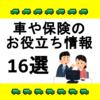 【お役立ち情報】車の事や保険の事16個ピックアップ!