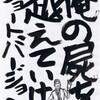 「演劇の新潮流 ゼロ年代からテン年代へ」舞台映像連続上映会(第2回 畑澤聖悟・渡辺源四郎商店)