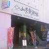 [20/11/02]「山原新鮮組」で「ちらし寿司沖縄そば定食(HOTコーヒー)」1000円 #LocalGuides