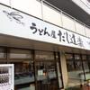 だし道楽 警固屋店(呉市)かすうどん