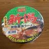凄麺 新潟背脂ラーメン @カップラーメンシリーズ