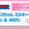 10月30日  R@BBRICK 着ぐるみ ペコちゃん ミルキー 100% & 400%