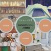 【シューイチ】DAISO(ダイソー) キッチンやアウトドアグッズの人気商品
