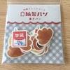 古川紙工のパンシールを買ってみた☆実物は写真より可愛い!