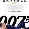 「 007 スカイフォール 」