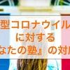大阪版コロナウイルスに対する各塾の対応まとめ〜オンライン授業・映像授業・アプリ・通常授業・休校〜