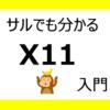 【サルでも分かる】X11入門