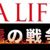 木村拓哉 ドラマ 「A LIFE」の視聴率がイモトに大惨敗で見えたか?「嘘の戦争」の下克上