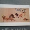 江戸東京博物館「大妖怪展 土偶から妖怪ウォッチまで」に行きました!