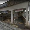 グーグルストリートビューで駅を見てみた 阪急電鉄 京都線 西向日駅
