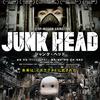 地下世界に蠢く異形の群れ/ ストップモーションアニメ『JUNK HEAD』 を観た。