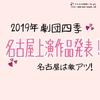 2019年劇団四季 名古屋上演作品発表!名古屋は激アツ!!