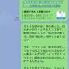 【LINE大公開】3年前別れた元カレにLINEで復縁申請してみた結果