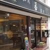 西恵子さんの珈琲「蕃」が昨年いっぱいで閉店