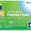 ファミマでお得なクレジットカード|ファミマTカードを使いこなせ