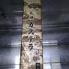 【糖庵】長崎カステラのお土産、どれがいいか迷ったらデザインで選ぶのも一つの手