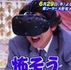 櫻井・有吉 THE夜会~未公開シーン・VR体験~