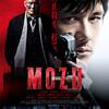 「劇場版 MOZU」(2015) 感想