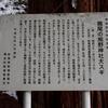 長野街道~嬬恋村