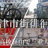 自転車で三重大学へ!津西高校経由で最強イシイさんの大邸宅を探す。