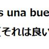 スペイン語で『それは良い考えだ』は。。。