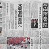 佐川国税庁長官 辞任 国会混乱で引責