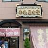 【会津若松市】牛乳屋食堂というアットホームな食堂に言った話