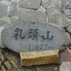 第一トレーニング登山in秋田駒ヶ岳