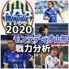 【モンテディオ山形】2020移籍・スタメン・戦力分析(3/2時点)
