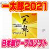 「官庁、一太郎禁止!」っていうから、一太郎2021を購入してみた~Wordより使いやすいんじゃない?!