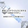 新型コロナウイルスに対するmRNAワクチン