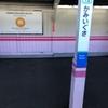 上井草「てっぺん」「AOYAGI」の行き方