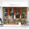 椎名町「椎名町カフェ」