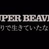 SUPER BEAVER 「ひとりで生きていたならば」