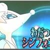 【ポケモンSM】Z技の使い所が難しい問題