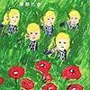 草野たき『反撃』