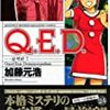『Q.E.D 〜証明終了〜』と『C.M.B』