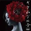 ギラ山ジル子 projectのCDが凄い!