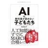 新井紀子著「AI vs. 教科書が読めない子どもたち」を読んで