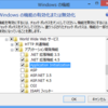 IIS Application InitializationでASP.NETアプリの起動を高速化(ウォームアップ)
