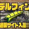 【レコルドデリヘロ】基本的なアクションを楽しめるポッパー「デルフィン」通販サイト入荷!