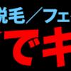 最強のダイエット【筋トレ初心者限定】