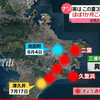 神奈川県東部で異臭騒ぎ-地震の前兆なのか