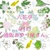通販おやつ屋さん2021年4月〔予告〕が来たよーー!!!