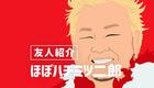 【体験談4】友人紹介:エリート社長「ほぼハチミツ二郎」