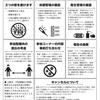 芸術鑑賞会における感染症対策