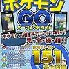 【ノウハウ】『ポケモンGO』でのポケモンの名前(ニックネーム)/プレイヤー名の制限文字数