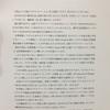 日経クラウドファーストがついに廃刊へ