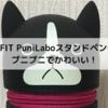 SMART FIT PuniLaboスタンドペンケースはプニプニでかわいい!
